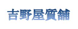 http://yoshino-ya.jp/wp-content/uploads/2015/09/スクリーンショット-2015-09-02-13_15_22.png