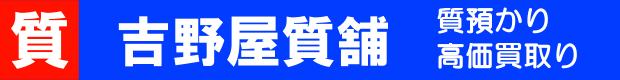 大阪で阿倍野区・天王寺|金・プラチナ・ブランド買取|質ご融資|吉野屋質舗